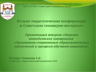 Министерство социальной политики Калининградской области ГБСУ КО ПОО «Советск