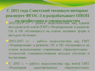С 2011 года Советский техникум-интернат реализует ФГОС-3 и разрабатывает ОПОП