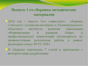 Выпуск 1-го сборника методических материалов 2012 год – выпуск 1-го совместно