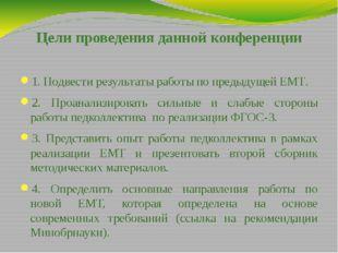 Цели проведения данной конференции 1. Подвести результаты работы по предыдуще