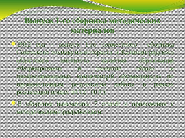 Выпуск 1-го сборника методических материалов 2012 год – выпуск 1-го совместно...