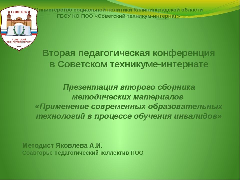 Министерство социальной политики Калининградской области ГБСУ КО ПОО «Советск...