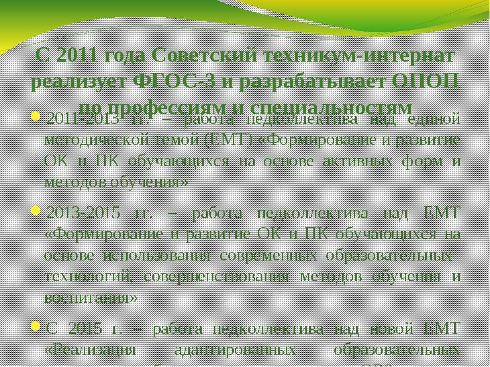 С 2011 года Советский техникум-интернат реализует ФГОС-3 и разрабатывает ОПОП...