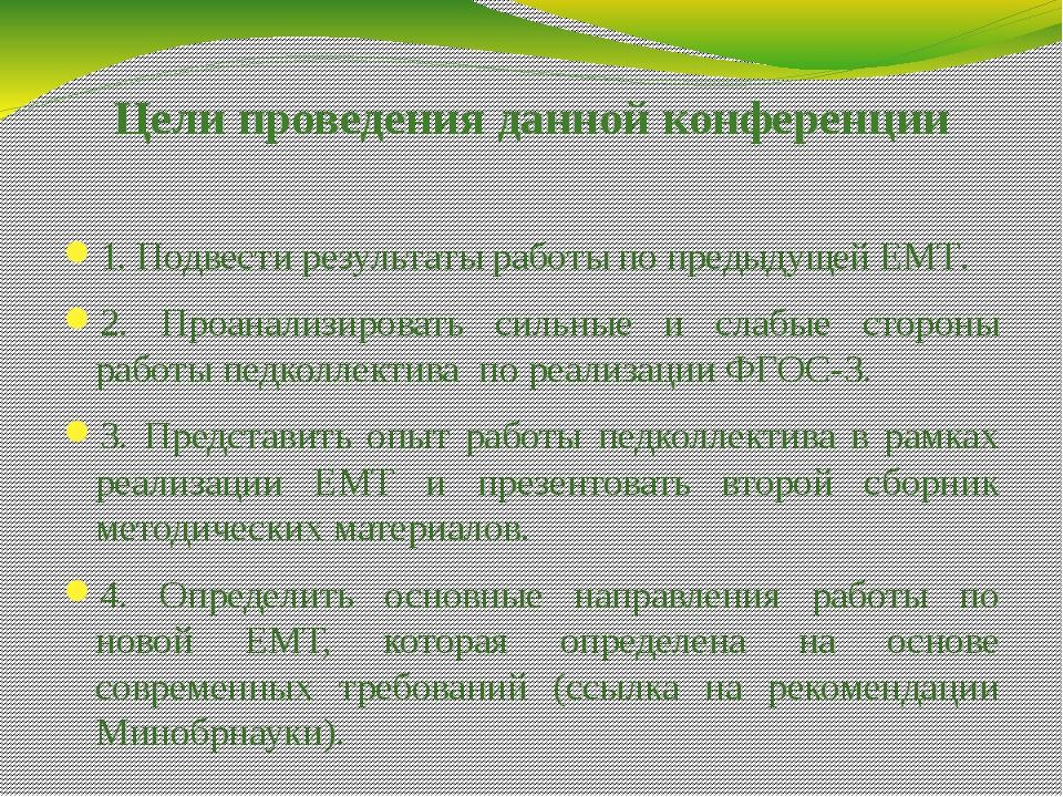 Цели проведения данной конференции 1. Подвести результаты работы по предыдуще...