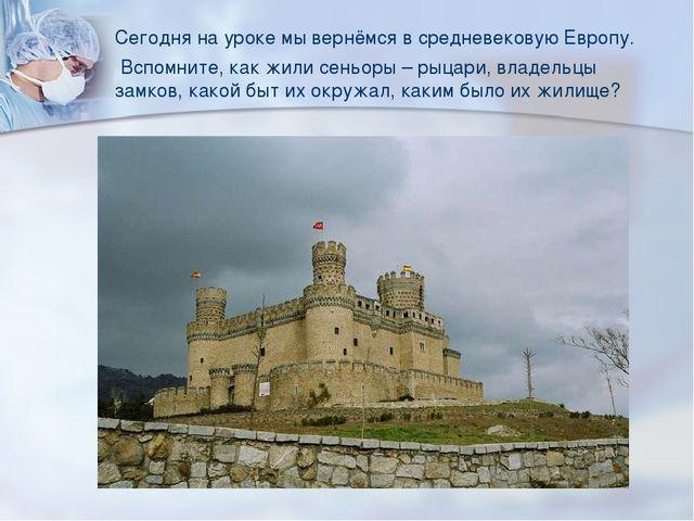 Сегодня на уроке мы вернёмся в средневековую Европу. Вспомните, как жили сен...