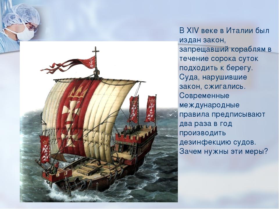 В XIV веке в Италии был издан закон, запрещавший кораблям в течение сорока с...
