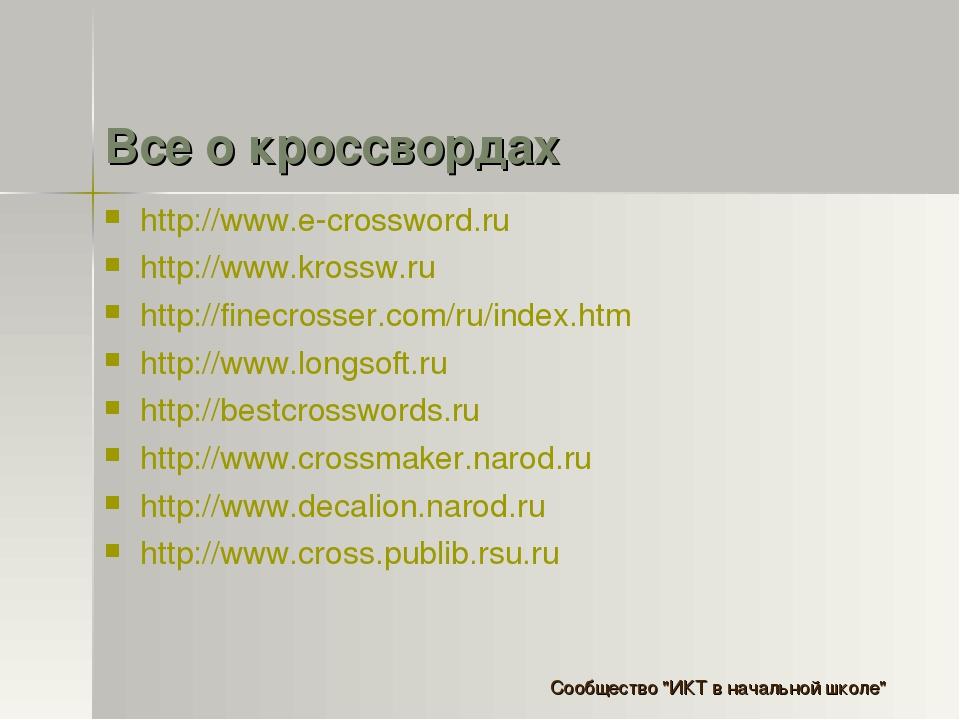 Все о кроссвордах http://www.e-crossword.ru http://www.krossw.ru http://finec...