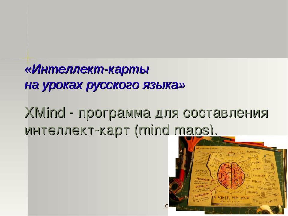«Интеллект-карты на уроках русского языка» XMind - программа для составления...
