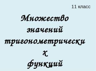 Множество значений тригонометрических функций 11 класс