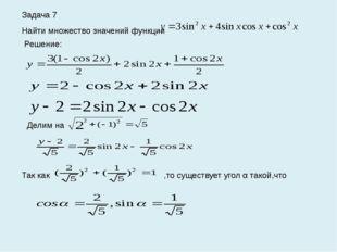 Задача 7 Найти множество значений функции Решение: Делим на Так как ,то сущес