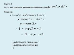 Задача 8 Найти наибольшее и наименьшее значения функции Решение : Наибольшее