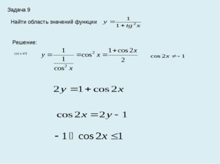 Задача 9 Найти область значений функции Решение: