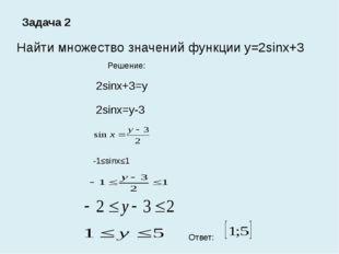 Задача 2 Найти множество значений функции y=2sinx+3 Решение: 2sinx+3=y 2sinx=