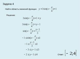 Задача 4 Найти область значений функции Решение: Ответ: