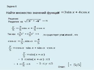 Задача 6 Найти множество значений функции Решение: Разделим на Так как ,то су