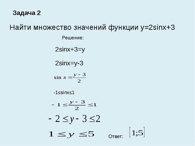 Задача 2 Найти множество значений функции y=2sinx+3 Решение: 2sinx+3=y 2sinx=...