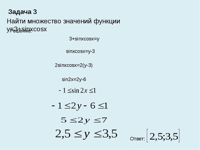 Задача 3 Найти множество значений функции y=3+sinxcosx Решение: 3+sinxcosx=y...