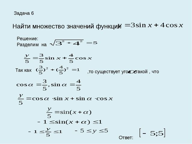 Задача 6 Найти множество значений функции Решение: Разделим на Так как ,то су...