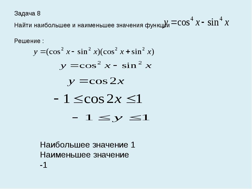 Задача 8 Найти наибольшее и наименьшее значения функции Решение : Наибольшее...