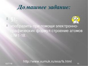 Домашнее задание: §1; изобразить при помощи электронно-графических формул стр