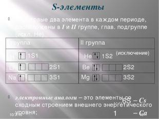 S-элементы это первые два элемента в каждом периоде, расположены в I и II гру