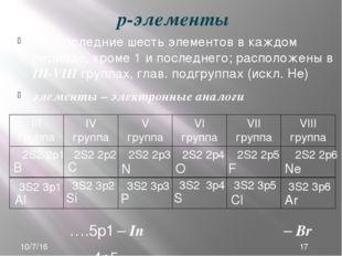 р-элементы это последние шесть элементов в каждом периоде, кроме 1 и последне