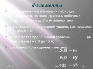 d-элементы это 10 элементов в больших периодах, расположены во всех группах,