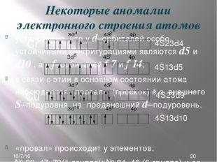 Некоторые аномалии электронного строения атомов установлено, что у d–орбитале