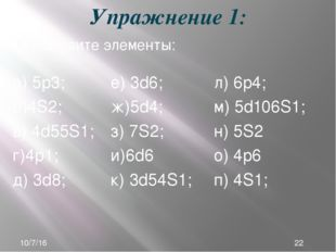 Упражнение 1: Назовите элементы: а) 5p3; е) 3d6; л)6p4; б)4S2; ж)5d4; м)5d106
