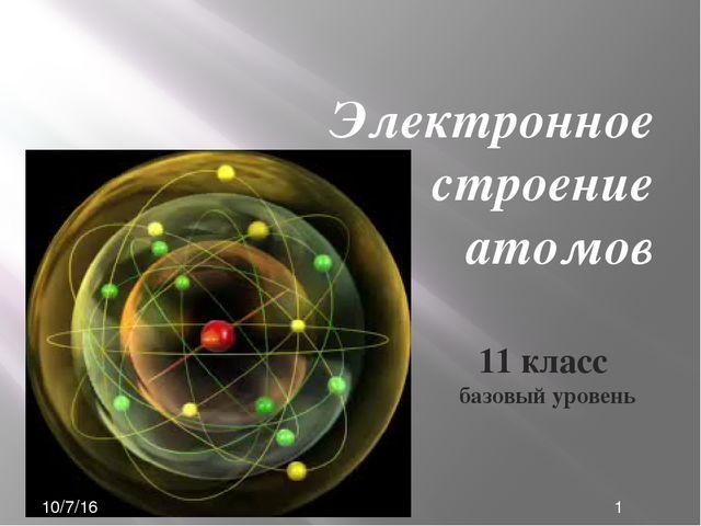 11 класс базовый уровень Электронное строение атомов