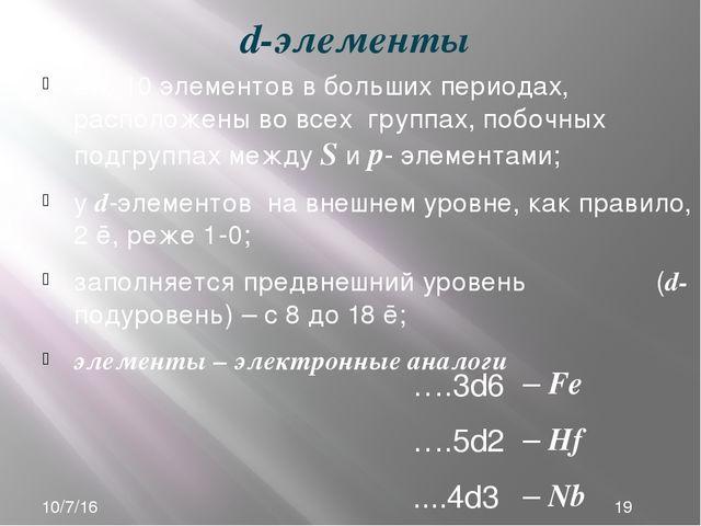 d-элементы это 10 элементов в больших периодах, расположены во всех группах,...