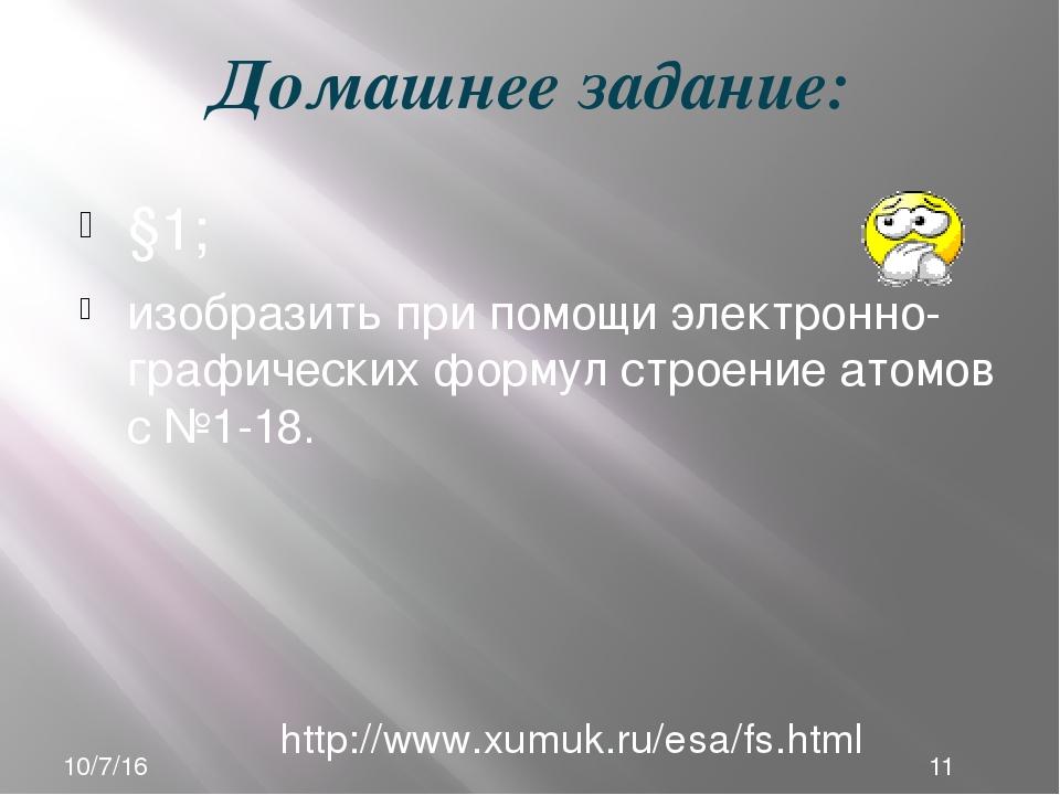Домашнее задание: §1; изобразить при помощи электронно-графических формул стр...