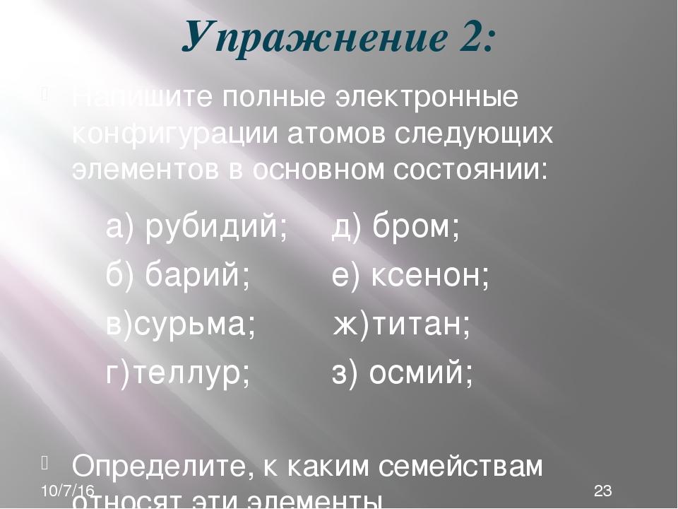 Упражнение 2: Напишите полные электронные конфигурации атомов следующих элеме...