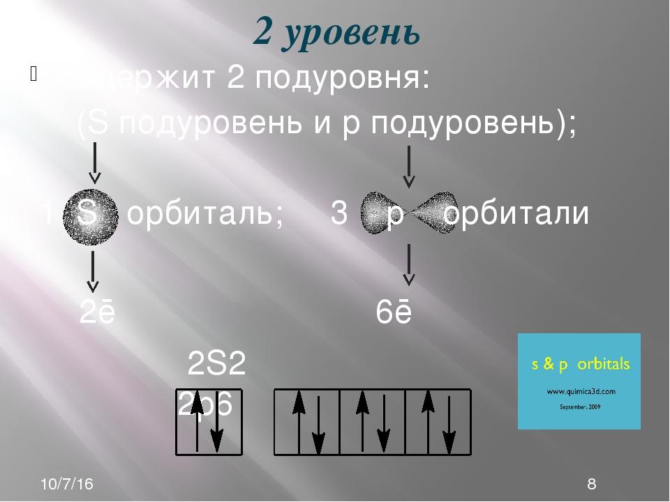 содержит 2 подуровня: (S подуровень и р подуровень); 1 S орбиталь; 3 р орбита...