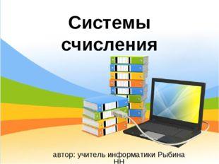 Системы счисления автор: учитель информатики Рыбина НН
