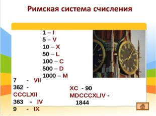 1 – I 5 – V 10 – X 50 – L 100 – C 500 – D 1000 – M 7 - VII - CCCLXII - IV 9 -