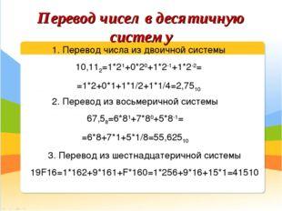 Перевод чисел в десятичную систему 1. Перевод числа из двоичной системы 10,11