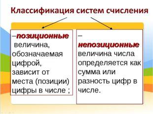 –позиционные величина, обозначаемая цифрой, зависит от места (позиции) цифры