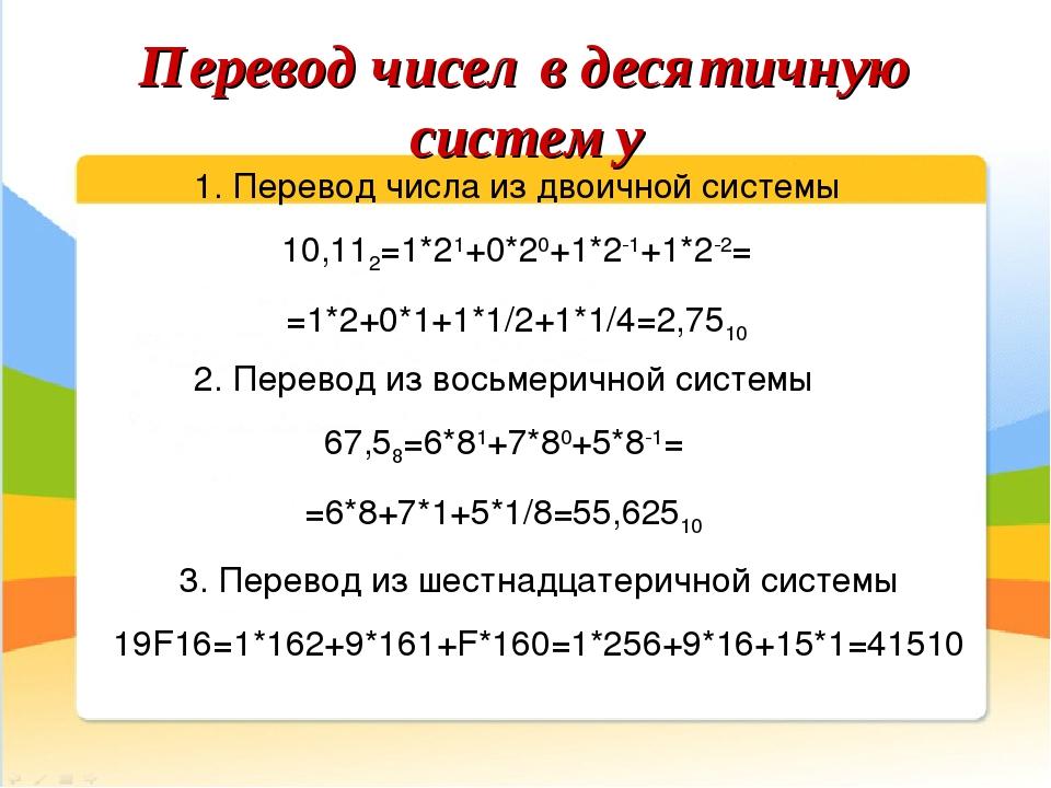 Перевод чисел в десятичную систему 1. Перевод числа из двоичной системы 10,11...