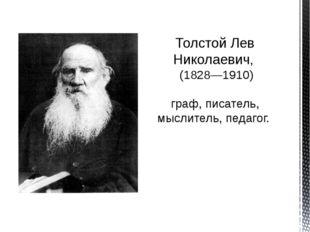 Толстой Лев Николаевич, (1828—1910) граф, писатель, мыслитель, педагог. Лев Т