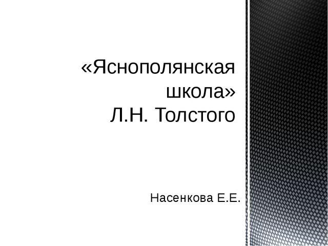 Насенкова Е.Е. «Яснополянская школа» Л.Н. Толстого