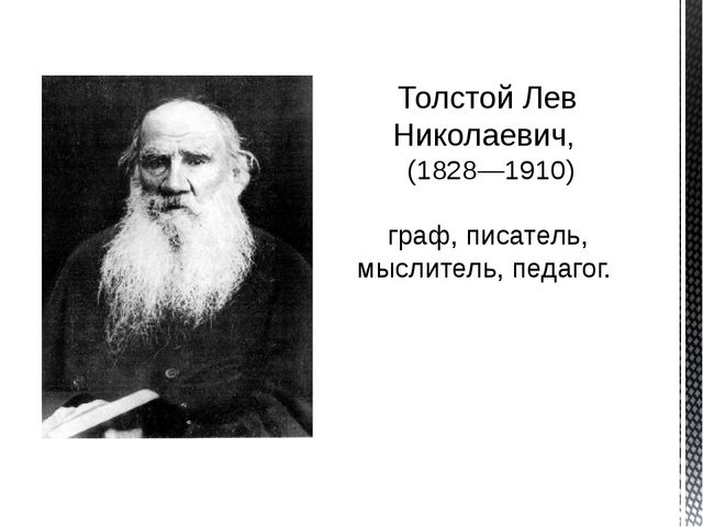 Толстой Лев Николаевич, (1828—1910) граф, писатель, мыслитель, педагог. Лев Т...