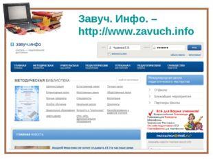 Завуч. Инфо. – http://www.zavuch.info