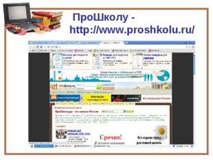 ПроШколу - http://www.proshkolu.ru/