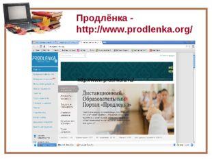 Продлёнка - http://www.prodlenka.org/ http://www.proshkolu.ru/ http://www.pro