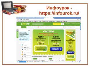 Инфоурок - https://infourok.ru/ http://www.proshkolu.ru/ http://www.proshkolu