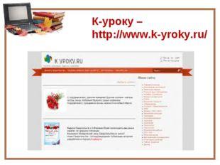 К-уроку – http://www.k-yroky.ru/