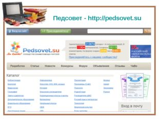 Педсовет - http://pedsovet.su