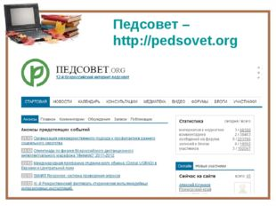 Педсовет – http://pedsovet.org