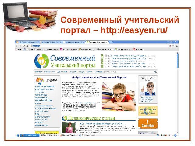 Современный учительский портал – http://easyen.ru/